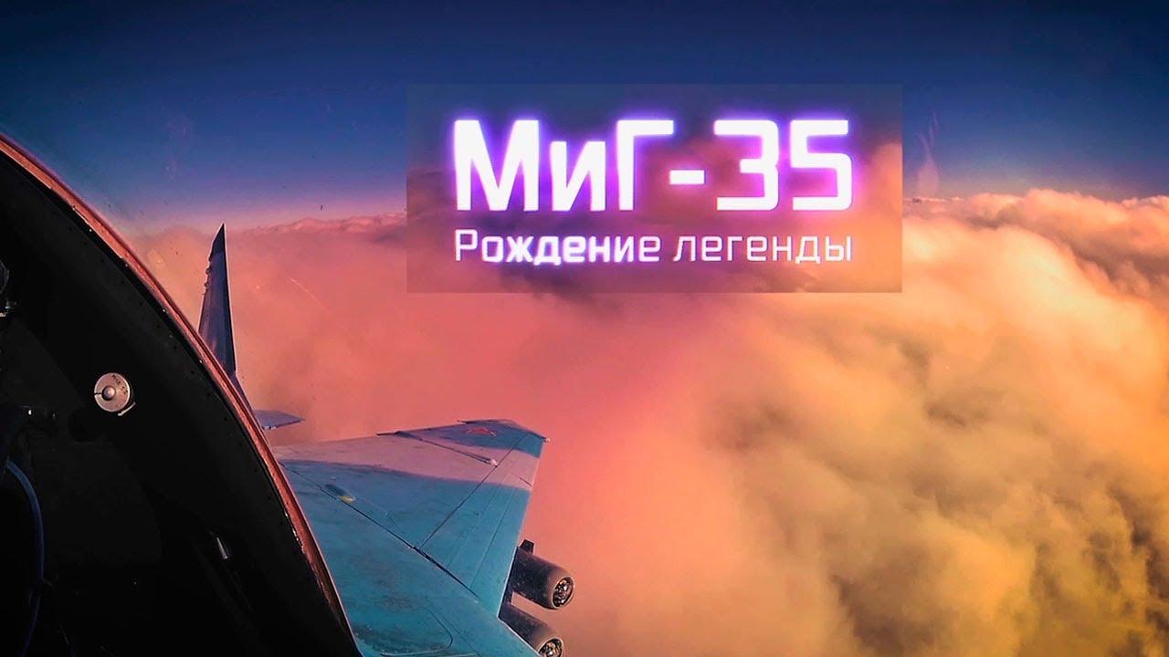 Истребители МиГ-35 оснастят технологией беспилотной посадки