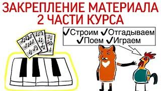 36 урок: «ПОВТОРЕНИЕ МАТЕРИАЛА. Конец 2 части.» (Курс «PUZZLE PIANO»)
