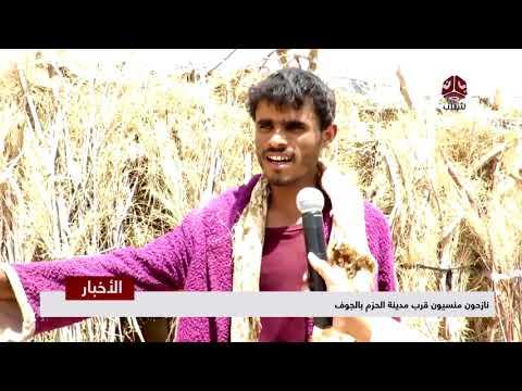 نازحون منسيون قرب مدينة الحزم بالجوف  | تقرير ماجد عياش
