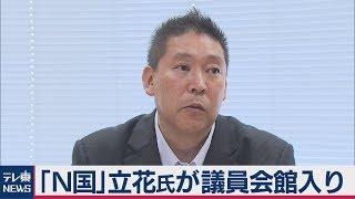 NHKから国民を守る党 立花党首が議員会館入り