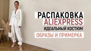 РАСПАКОВКА ALIEXPRESS С ПРИМЕРКОЙ 43 НАШЛА ИДЕАЛЬНЫЙ КОСТЮМ БЕРМУДЫ И ТОП HAUL ALIEXPRESS