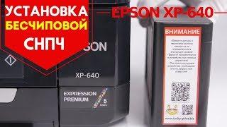 Установка бесчиповой СНПЧ на Epson XP-640