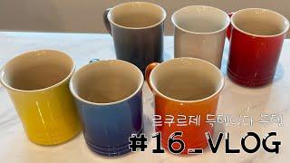 르크루제 커피컵 득템I바이마르 전해수기I된장찌개 집밥 …