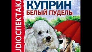 Аудиосказка - Белый пудель (Александр Куприн)
