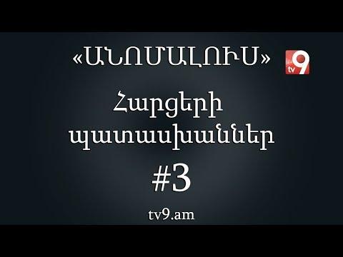 Հարցերի պատասխաններ - 3․ «Անոմալուս» Կարեն Եմենջյանի հետ։