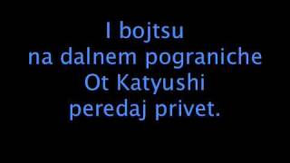 Video Katyusha with lyric download MP3, 3GP, MP4, WEBM, AVI, FLV Juli 2018