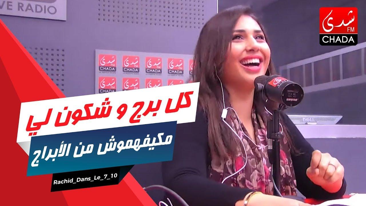 Photo of كل برج و شكون لي مكيفهموش من الأبراج – عالم الابراج
