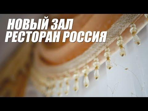 Ресторан Россия - Открытие Банкетного Зала