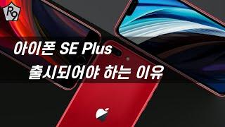 아이폰 SE 플러스 출시의 당위성 | 가격, 출시일, …