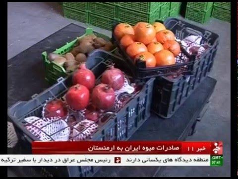 Iran exports fruits to Armenia market ميوه هاي ايران در بازار ارمنستان