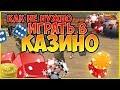 ТОП-5 СЛИВОВ В КАЗИНО!(AMAZING RP).