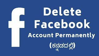 How to Delete Facebook account Permanently   or Deactivate Facebook   ಕನ್ನಡದಲ್ಲಿ