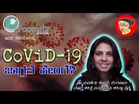 Corona - Preventions and Precautions in Havyaka By Dr.Suvarnini Konale - Bengaluru | Havyaka Video