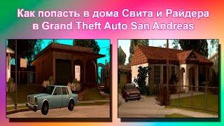 Как попасть в дома Свита и Райдера в GTA San Andreas