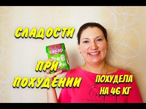Чем Заменить сладкое Как отказаться от сладкого как похудеть мария мироневич Похудела на 46 кг