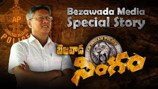 బెజవాడ సింగం..Special Story On AP DGP Race Gowtham Sawang IPS | Exclusive Story | Bezawadamedia