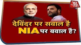 Davinder पर सवाल है, NIA पर बवाल है । देखिए Dangal With Rohit Sardana