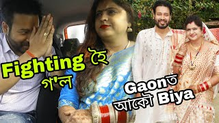First Fight After Marriage | Gaonত Again Assamese Biya | Assamese Wedding