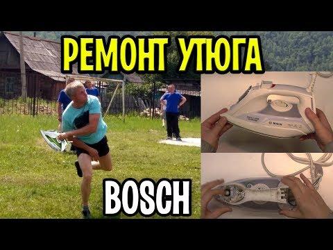 Ремонт утюг Bosch Sensixx'x DA50 и аналогичных