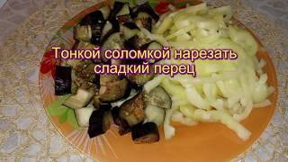 Салат из баклажанов, суточный. Остренький, освежающий/Eggplant salad