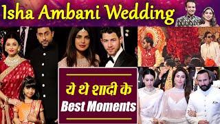 Isha Ambani Wedding: Here are some Best moments of Isha Ambani Wedding | Boldsky