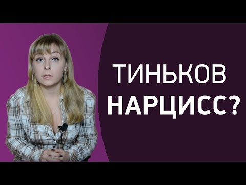 Нарцисс ли Олег Тиньков? Психолог Лариса Бандура