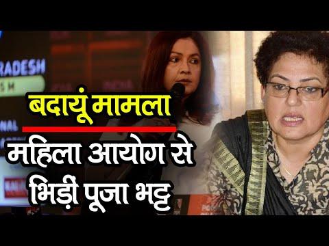 बदायूं मामला महिला आयोग से भिड़ीं पूजा भट्ट | Badaun casePooja Bhatt clashed with women's commis