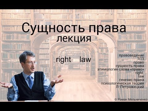 Сущность права