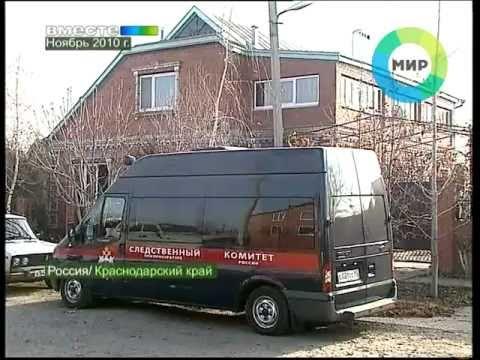 Зверское убийство в Кущёвской-2. Эфир 26.12.2010