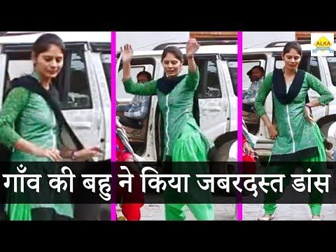 Haryanvi Dance 2018  गाँव की बहु ने किया जबरदस्त डांस  Alka Music