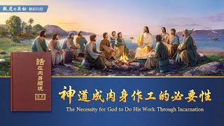 基督教會電影《敬虔的奧祕》精彩片段:神道成肉身作工的必要性