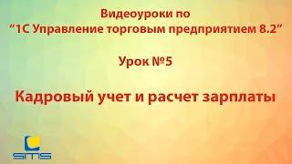 Обучение по программе 1С Управление торговым предприятием 8. Урок 5(, 2015-01-21T10:38:05.000Z)