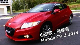 Honda CR-Z 2013 双语字幕(Chinese & English Subtitle) 测评