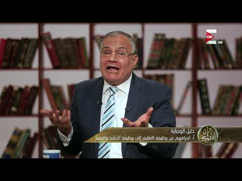 وإن أفتوك: تاريخ نشأة البنوك في العالم .. د. سعد الهلالي  - نشر قبل 3 ساعة