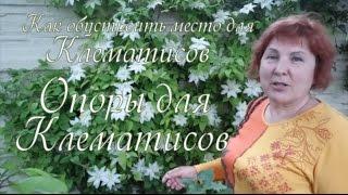 ОПОРЫ ДЛЯ КЛЕМАТИСОВ - клематисы уход - советы от Клематис TV