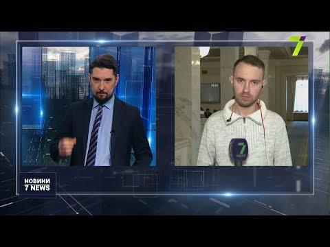 Новости 7 канал Одесса: Рада розглядає проєкт держбюджету в другому читанні