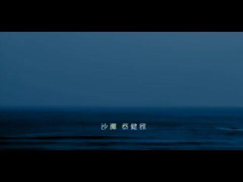 蔡健雅 Tanya Chua - 沙灘 Blue Moon (華納 official 官方完整版MV)
