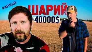 ШАРИЙ зарабатывает 40000$