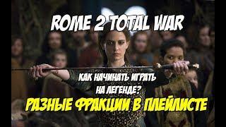 Rome 2 Total War. Как начинать играть на легенде? Галатия.