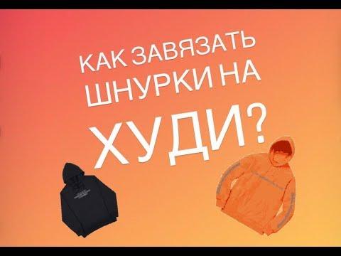 Как завязать шнурки на куртке спереди