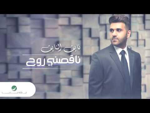Naif EL Naif ... Naqesni Rouh - With Lyrics | نايف النايف ... ناقصني روح - بالكلمات