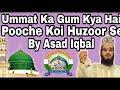 Asad Iqbal Naat's Ummat ka Gum Kya hai Pooche Koi  Huzoor Se By Asad Iqbal