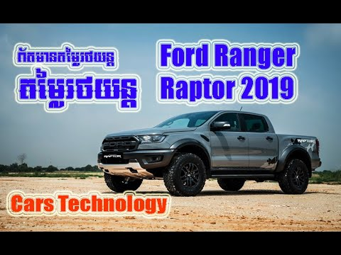 តម្លៃរថយន្តFord Ranger Raptor 2019 (Cambodia),The price of For Ranger Raptor 2019 (Cambodia),