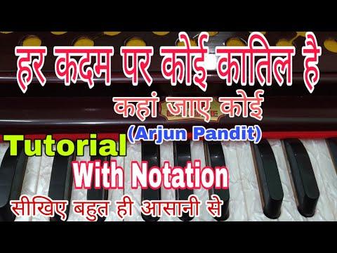 Har Kadam Par Koi Katil Hai(Arjun Pandit)   On Harmonium   Lesson With Notation   Lokendra Chaudhary