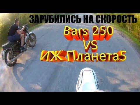 Bars 250 vs ИЖ Планета 5(заезды на скорость)