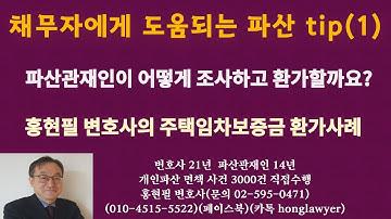 파산 tip(1) 주택임차보증금(홍현필 변호사 직접상담 010-4515-5522)