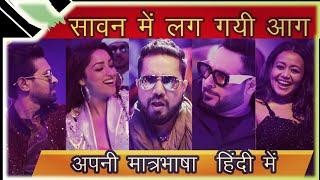 Sawan Mein Lag Gayi Aag Lyrics in hindi|Ginny Weds Sunny |Mika Singh, Neha Kakkar, Badshah