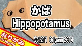 [登録][1000人] http://cutecutebox.com/sub Origami ===Hippopotamus==...