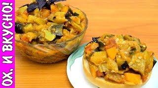 Вкуснейшая Овощная Икра-Рагу. Гарнир, Закуска, Намазка на Хлеб.