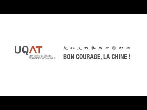 魁北克大学为中国加油|Bon Courage, La Chine !|精简版|Version Abrégée